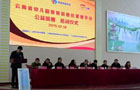 2015年12月 贝聊向云南全省幼儿园捐赠价值五千万家园共育平台。
